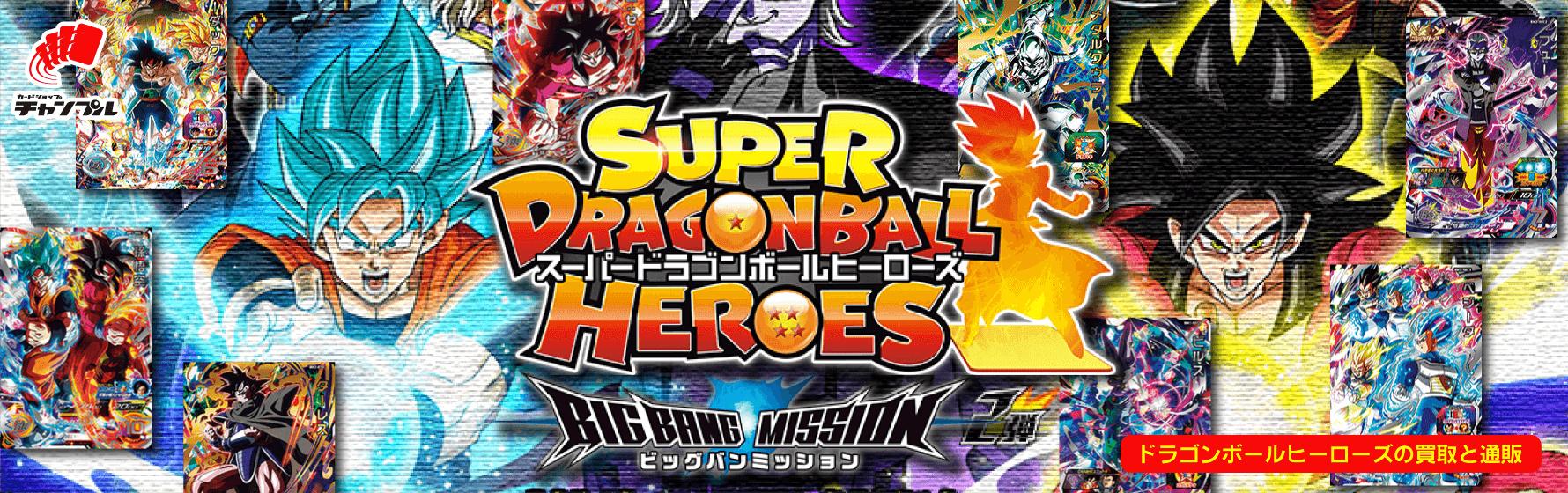 スーパードラゴンボールヒーローズビッグバンミッション最新弾が続々入荷中です。